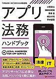 アプリ法務ハンドブック (BUSINESS LAW JOURNAL BOOKS)