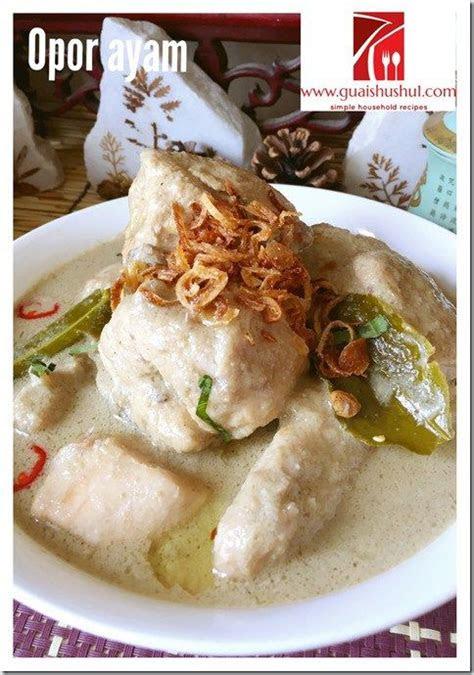 Resepi Ayam Masak Opor Indonesia Enak | Galeri Resepi - Galeri Resepi