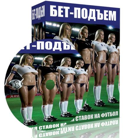 Программы для точных ставок на спорт