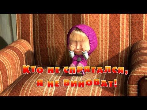 Кадр из мультфильма «Маша и Медведь : Кто не спрятался, я не виноват! (серия 13)»