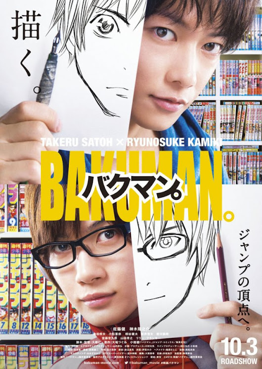 Bakuman Live Action | My Journal