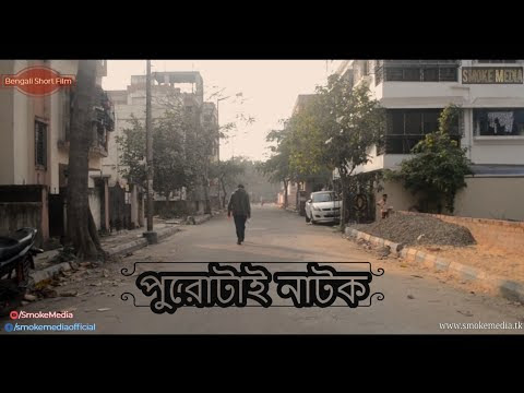 Purotai Natok - Bengali Short Film 2019 || Smoke Media