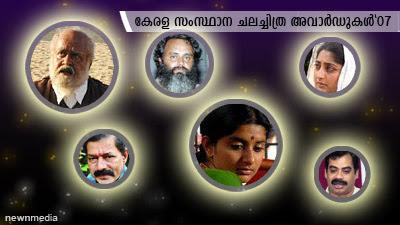 Kerala State Film Awards 2007