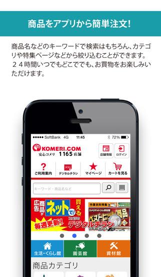 Iphone人気無料アプリ公式コメリドットコムの評価評判口コミ