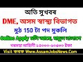 DME Assam Recruitment 2020 - Apply Online For 150 Staff Nurse Vacancy Posts