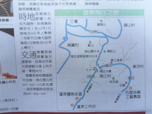 南庄向天湖-矮靈祭-地圖
