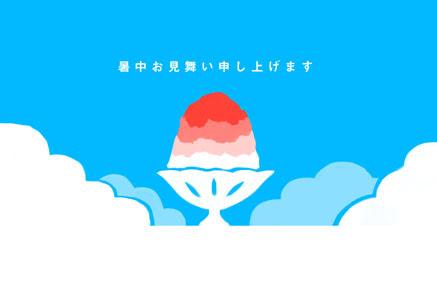 無料シンプルでかわいいかき氷の暑中見舞いイラスト