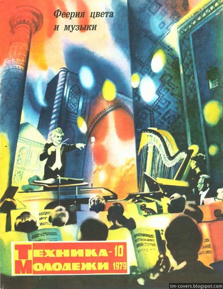 Техника — молодёжи, обложка, 1979 год №10