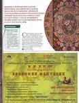 Лена-рукоделие, 2-2014