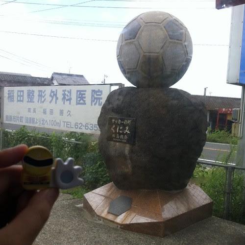 サッカーの町、国見