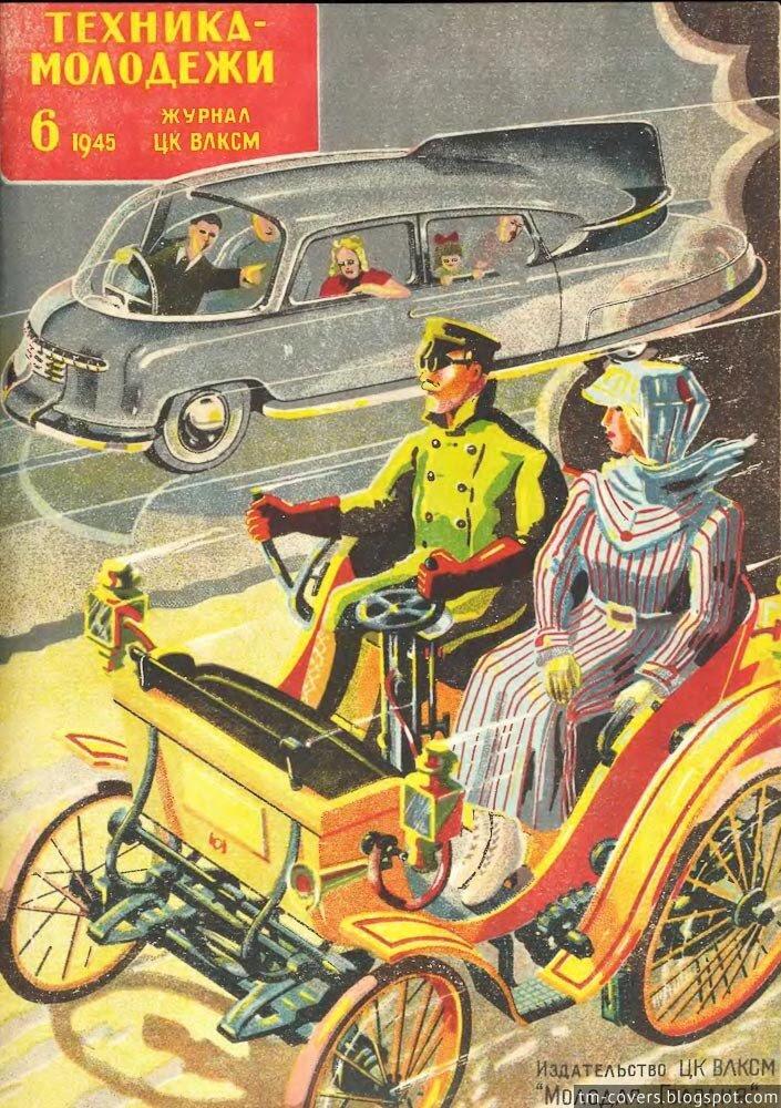 Техника — молодёжи, обложка, 1945 год №6