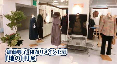 松菱百貨店 婦人服 加藤典子,加藤典子 紬,紬 婦人ファッション