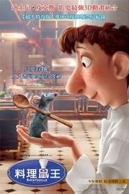 料理鼠王 Ratatouille 線上看完整版(2020)在線觀看[1080P]