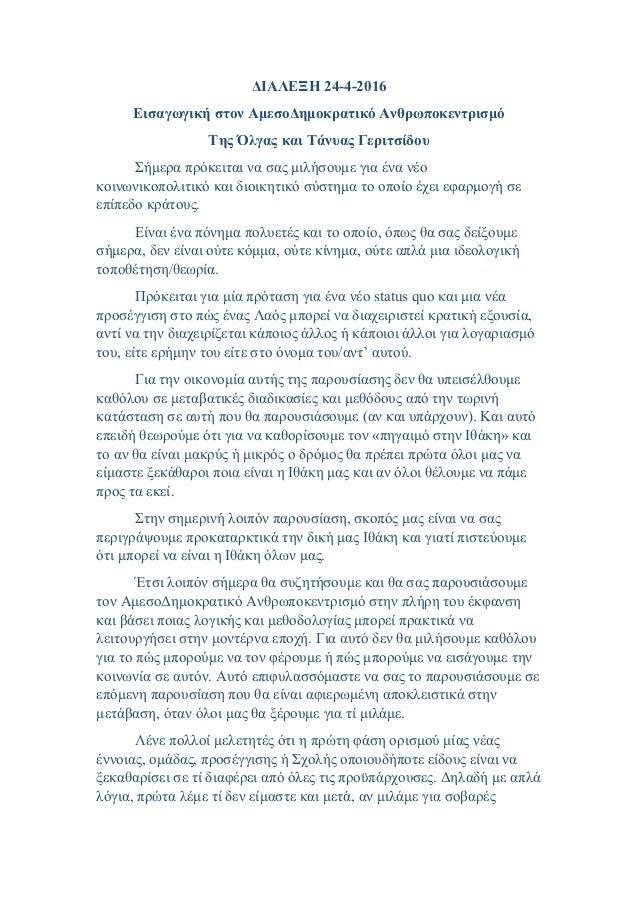 ΔΙΑΛΕΞΗ 24-4-2016 Εισαγωγική στον ΑμεσοΔημοκρατικό Ανθρωποκεντρισμό Της Όλγας και Τάνυας Γεριτσίδου Σήμερα πρόκειται να σα...