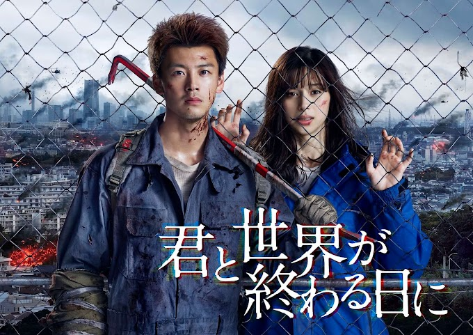 Tokutube - Kimi to Sekai ga Owaru Hi ni Episódio 01