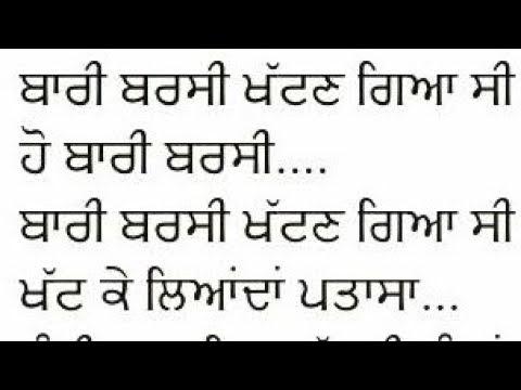Punjabi Boliyan Song Lyrics - Song Lyrics and Chords