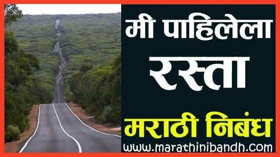 मी पाहिलेला रस्ता मराठी निबंध | Mi Pahilela Rasta Nibandh Marathi