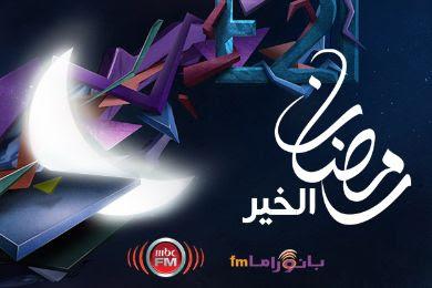 أهم مسابقات رمضان لسنة 2017 مع عناوين المواقع والجوائز