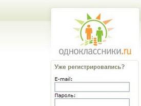 Одноклассники ру сайт