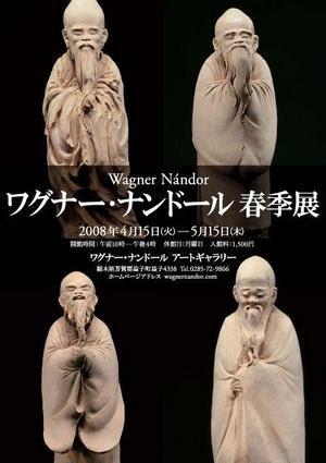 Kiállítás Mashikoban
