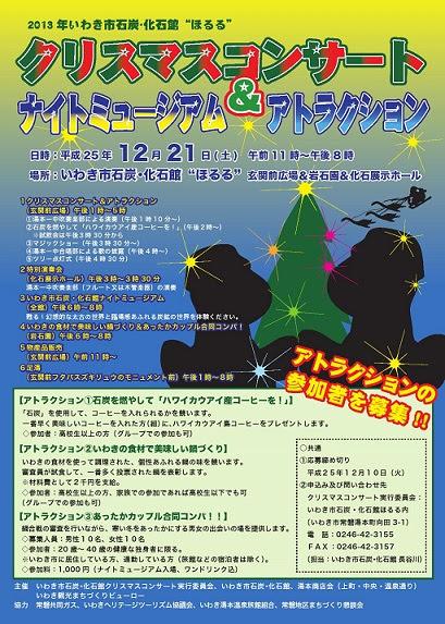2013ほるるクリスマス (2)0001