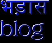 भड़ास blog