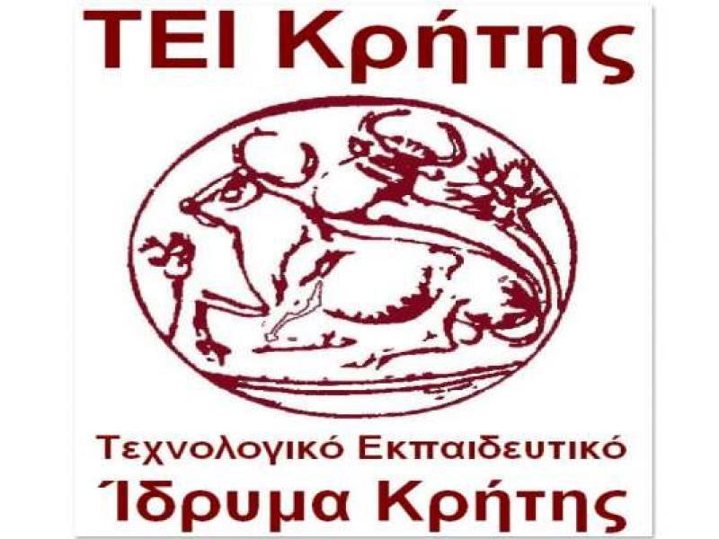 Αποτέλεσμα εικόνας για Πανεπιστημιοποίηση του ΤΕΙ Κρήτης - συζητήσεις - τελικό πόρισμα της επιτροπής
