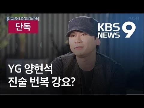 YGE niega que Yang Hyun Suk haya influenciado el testimonio de 'A' sobre el escándalo de drogas de BI