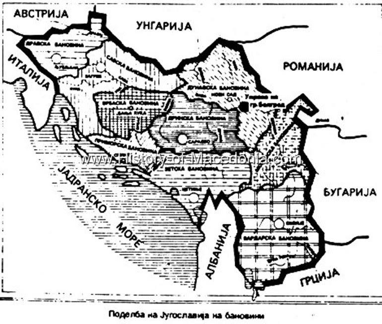 vardaska1 H Βαρντάρσκα Μπανόβινα σε σπάνιους Γιουγκοσλαβικούς Χάρτες