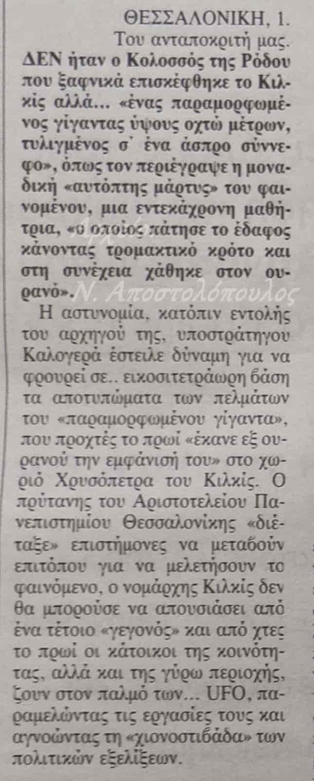 Το μυστηριώδες περιστατικό της Χρυσόπετρας (29/7/1989)