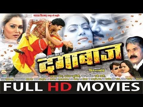 Dagabaaz - दगाबाज || Karan Khan & Seema || छत्तीसगढ़ी फिल्म || Full HD