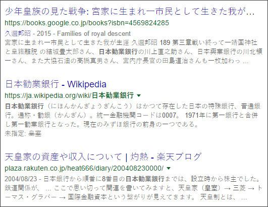 https://www.google.co.jp/#q=%E6%97%A5%E6%9C%AC%E5%8B%A7%E6%A5%AD%E9%8A%80%E8%A1%8C%E3%80%80%E7%9A%87%E5%AE%A4