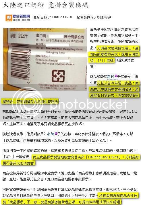 台灣製造條碼