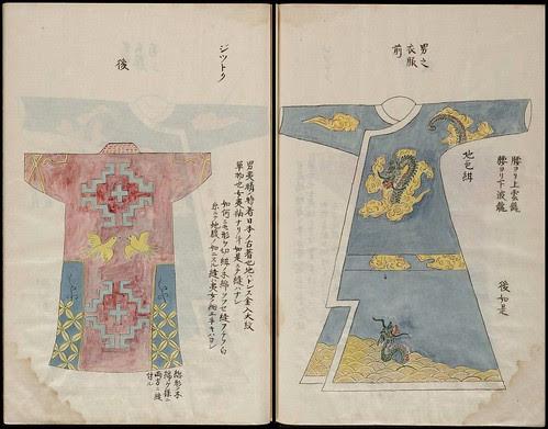 Arai Hakuseki - Ezo-shi (1720) duo