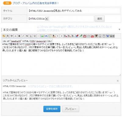 HTML CSS Javascript 見出しをデザインしてみる