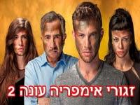 זגורי אימפריה עונה 2 - פרק 8