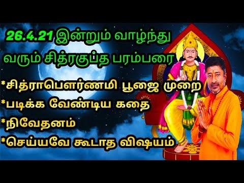 சித்ரா பௌர்ணமி வழிபாடு | செய்யவே கூடாதவை | POURNAMI