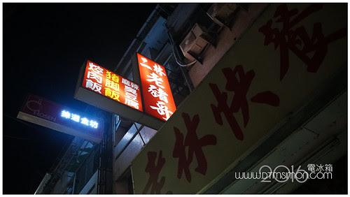 二林老豬哥01.jpg