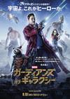 銀河守護隊/星際異攻隊(Guardians of the Galaxy)poster