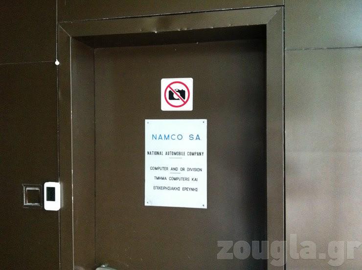 Μπορεί να απαγορεύεται η λήψη φωτογραφιών αλλά το zougla.gr δεν μπόρεσε να αντισταθεί...