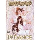 Chozen Parapara!! Presents I Love Dance / V.A.