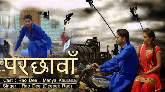 Parchhawa Full Video Song By Rao Dee (Deepak Rao) - Wallpapers, Jokes, SMS, Gallery, Videos, Music, Slideshows, Latest News - Haryanvi Image