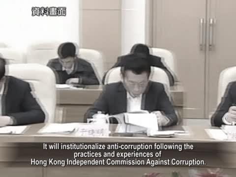 【禁闻】广东推反腐试点 学者提廉政特区