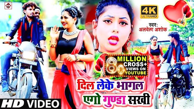 Dil Leke Bhagal Aego Gunda Sakhi - Alwela Ashok Lyrics