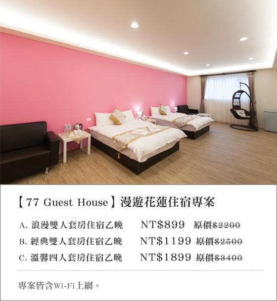 77 Guest House/彩虹時尚會館/彩虹/77Guest/77/花蓮住宿