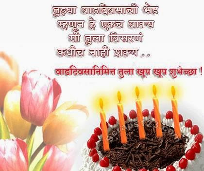 Birthday Wishes For Brother In Law In Marathi 2019 Latest Happy