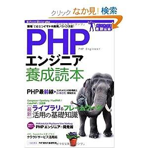 PHPエンジニア養成読本