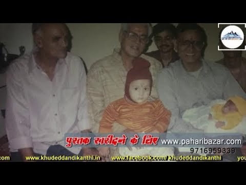 Swaroop Dhondiyal स्वरुप ढौंडियाल