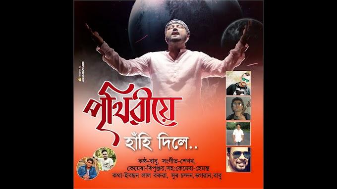 Prithibiye Hahi Dile lyrics- Babu Baruah