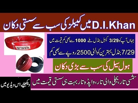Electric Wire Wholesale II wapda wires II AC And DC wires pakistan II D....